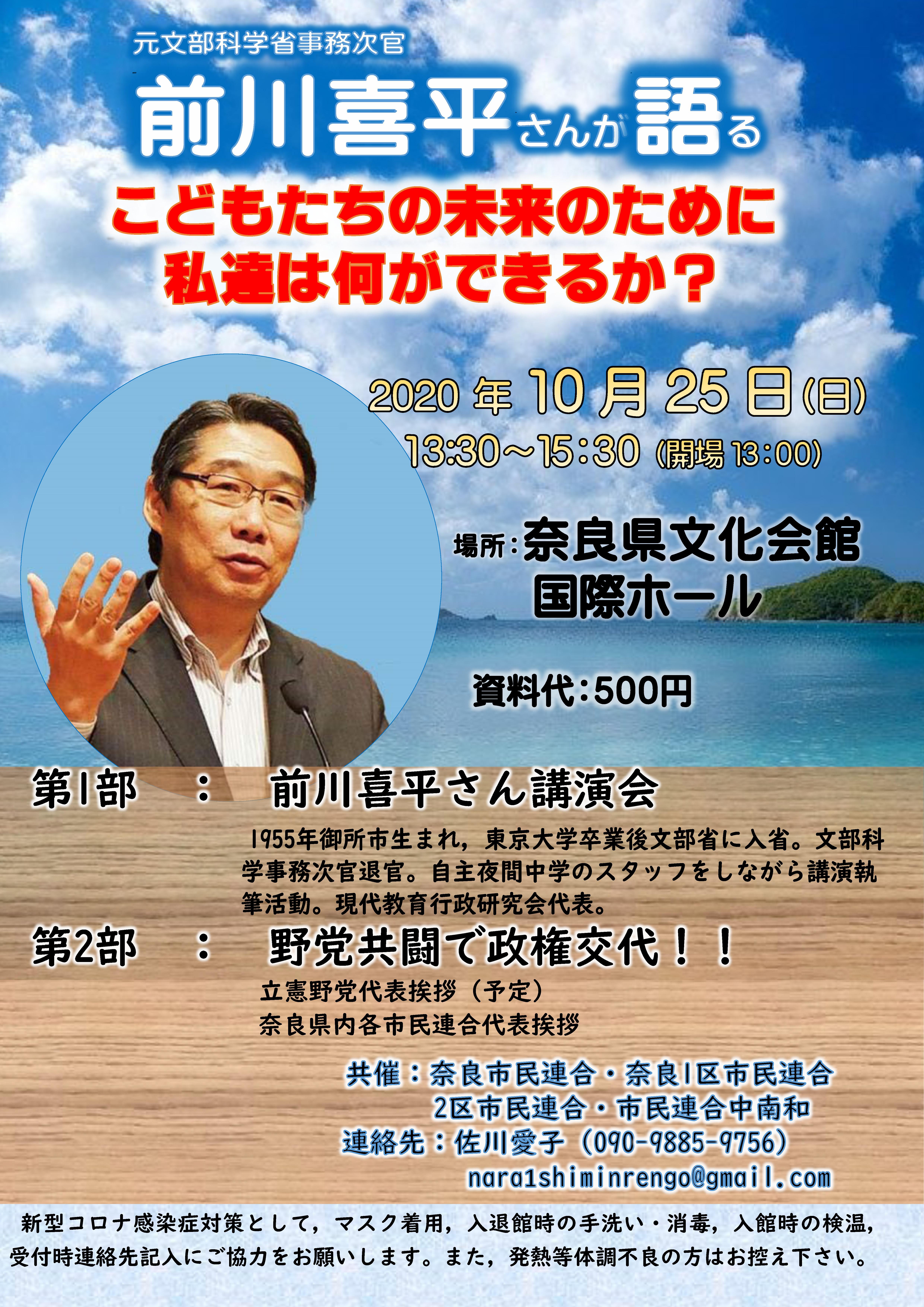 スケジュール - 九条の会奈良県ネットワーク